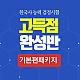 http://hankuksa.sinjiwonedu.co.kr/data/item/1584344849/thumb-2020031602_80x80.png