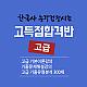 https://hankuksa.sinjiwonedu.co.kr/data/item/1500003628/thumb-7ZWc64ql6rKA6rOg6riJ_80x80.png